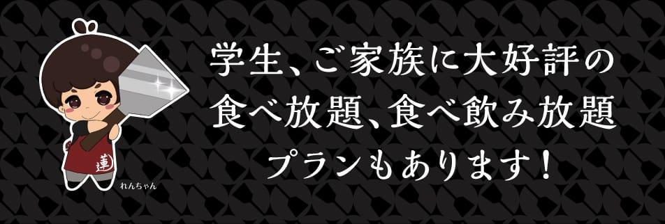 【 お好み焼 蓮 -Ren- 】江古田駅徒歩2分!家族やご友人と鉄板を囲んで、セルフクッキングで楽しめるお好み焼店!